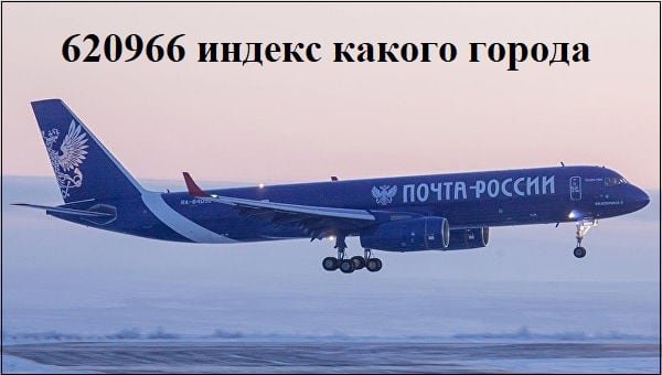 620966 индекс какого города