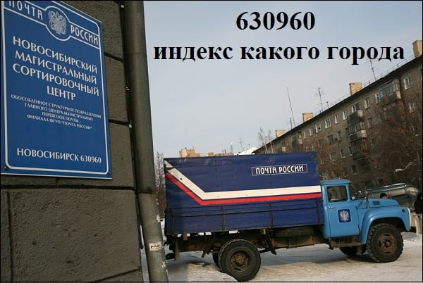 Заставка индекс города 630960