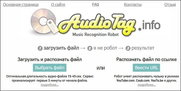 Сервис AudioTag.info