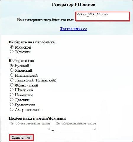Rp-nicks.aa-roleplay.ru