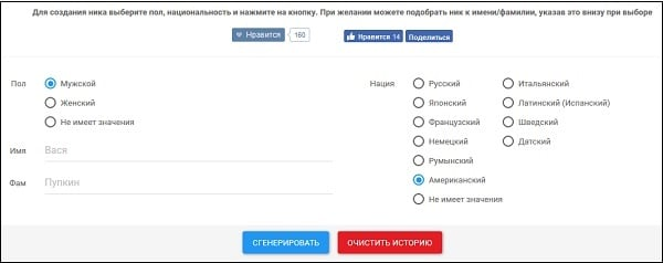 nickname.play-force.ru