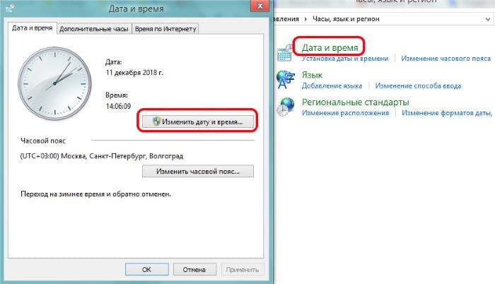 Скрины изменения даты и времени ПК