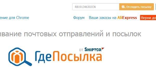 "Сервис ""ГдеПосылка"""