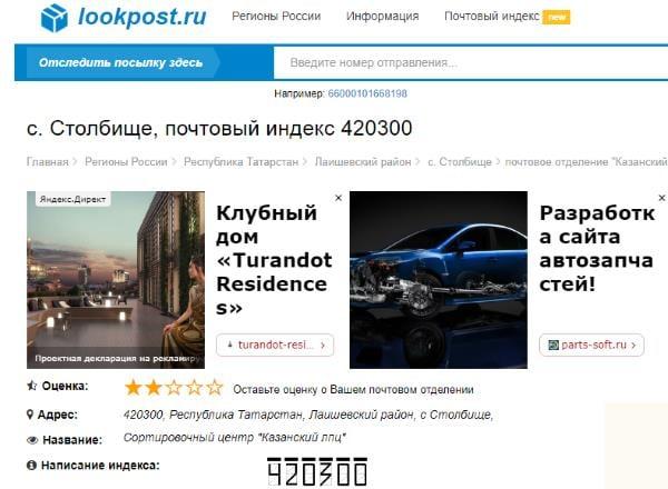 Веб-служба lookpost.ru