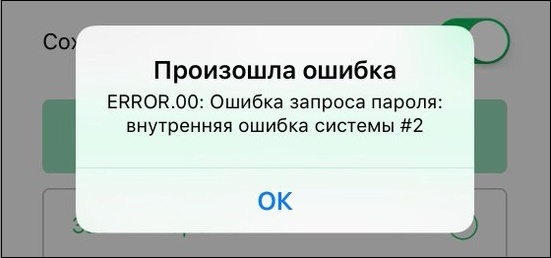 Окно ошибки ERROR.00