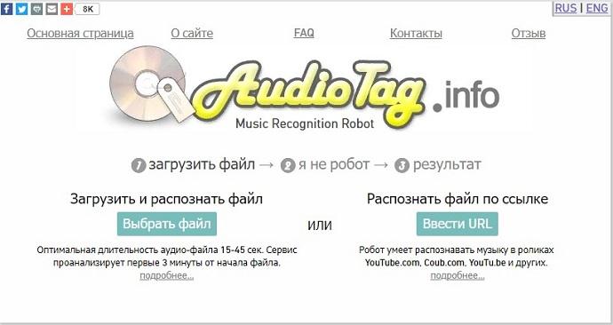 Сервис AudioTag
