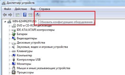 Поиск новых устройств Windows
