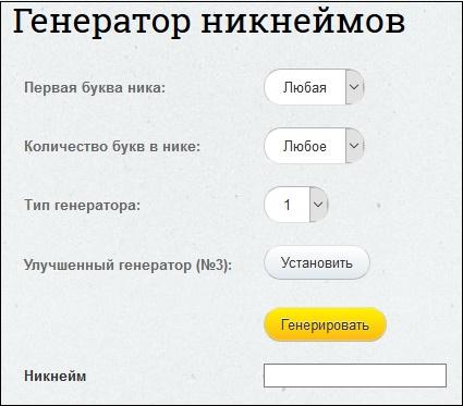 Nick-name.ru