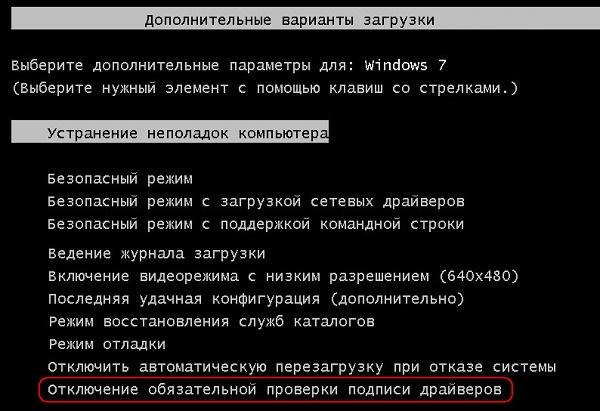 Опция отключения проверки подписи драйверов