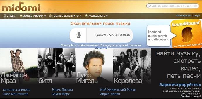 Онлайн-сервис Midomi