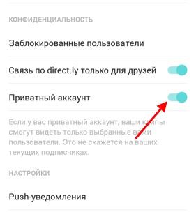 "Активация пункта ""Приватный аккаунт"""