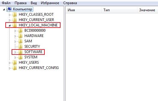 Папка SOFTWARE в системное реестре