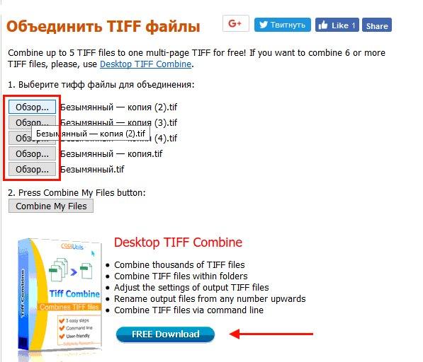 Добавление файлов TIFF