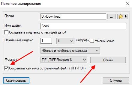 Настройка объединения файлов TIFF