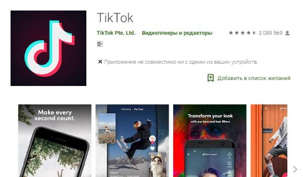 Мобильное приложение TikTok