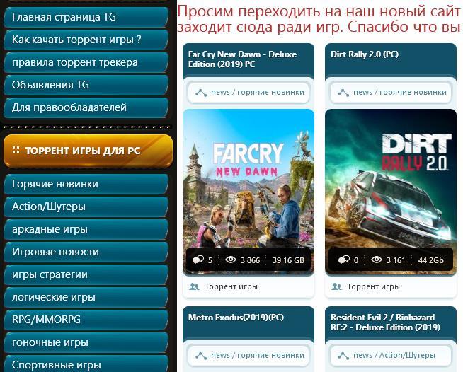 Портал torrent-games