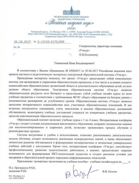Отчет российской академии наук