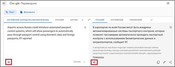Гугл.Переводчик