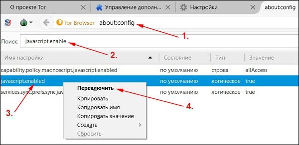 Javascript в Тор