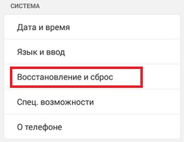 """""""Восстановление и сброс"""""""