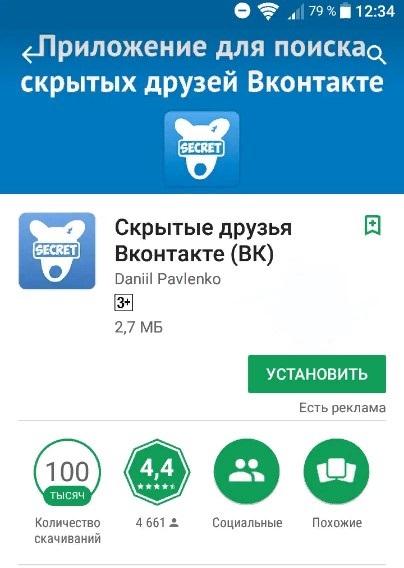 Мобильное приложение из Google Play