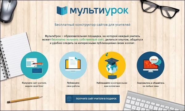 Сайт мультиурок.ру