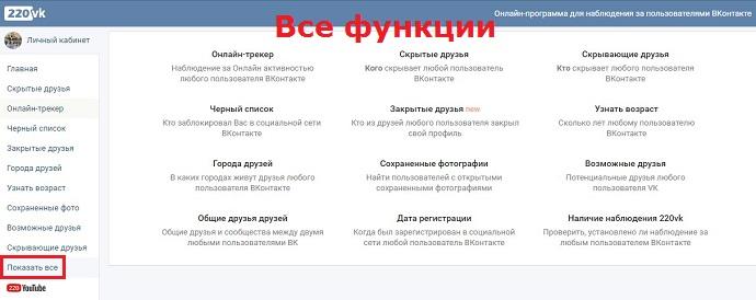 Все функции сайта 220vk.com