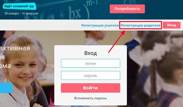 Ссылка на регистрацию родителя