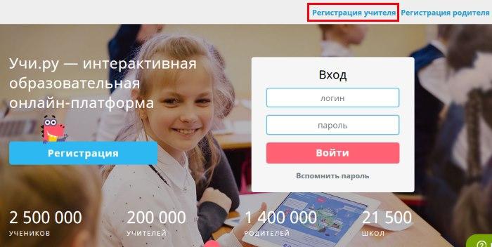 """Ссылка """"Регистрация учителя"""""""