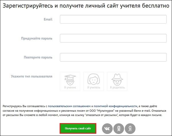 Регистрационная форма Мультиурок