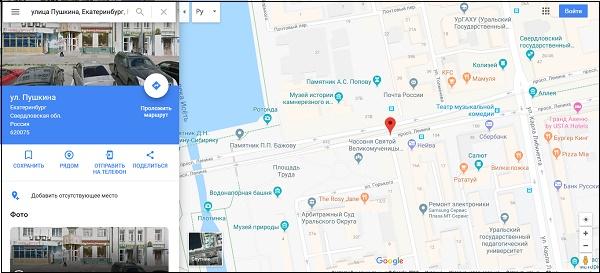Гугл Мапс Екатеринбург