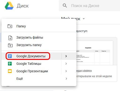 Создание Google документа