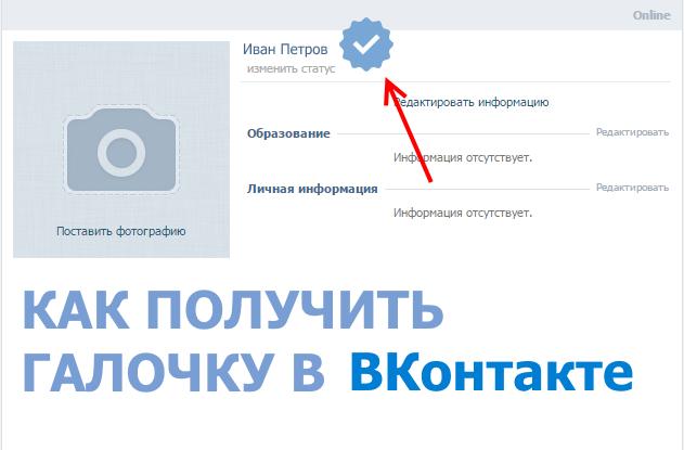 Галочка официального профиля ВК