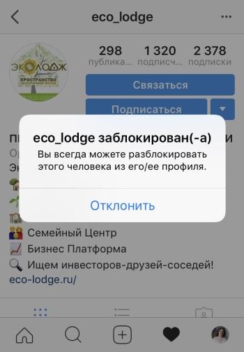 Сообщение о блокировке пользователя
