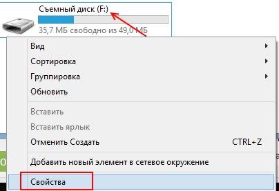 Опция свойств диска