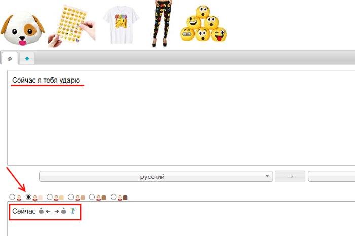 Перевод предложения в Emojitranslate