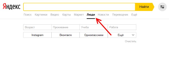 """Вкладка """"Люди"""" в Яндексе"""