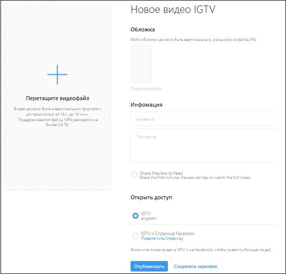 Окно добавления видео IGTV
