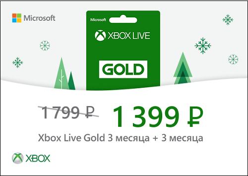 Скидки Xbox Live Gold