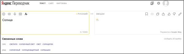 Яндекс emoji