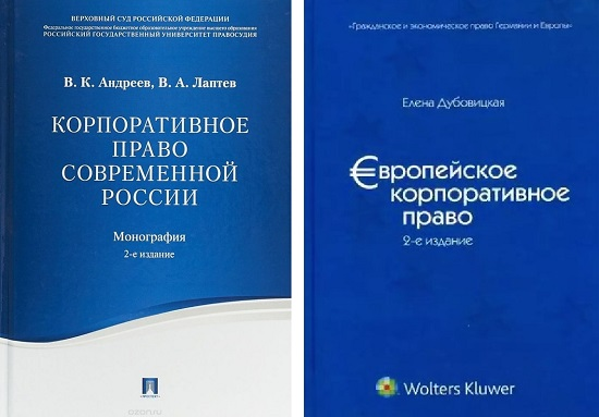 Учебник по корпоративному праву
