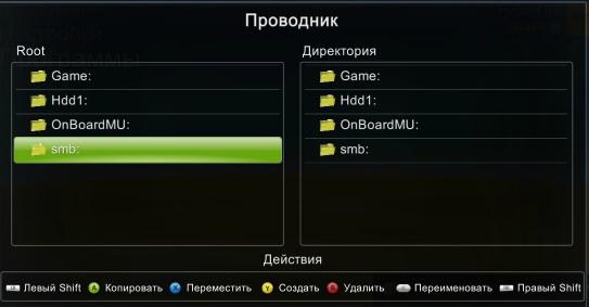 Проводник Xbox360