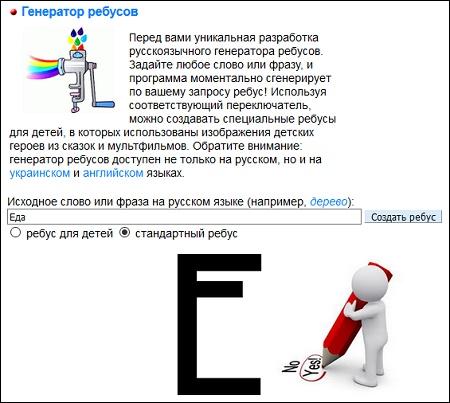 rebus1.com