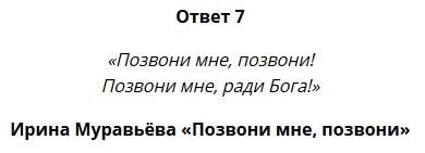 Песня Муравьёва