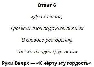 Ответ 6
