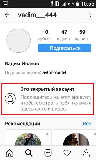 Закрытый аккаунт пользователя