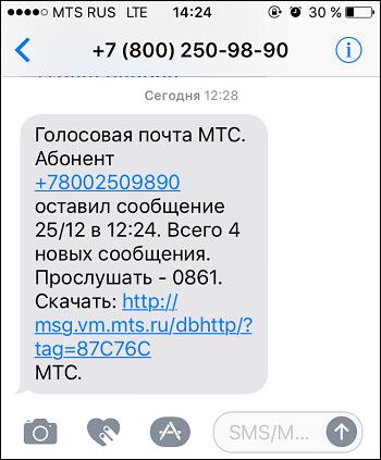 0861- сообщение