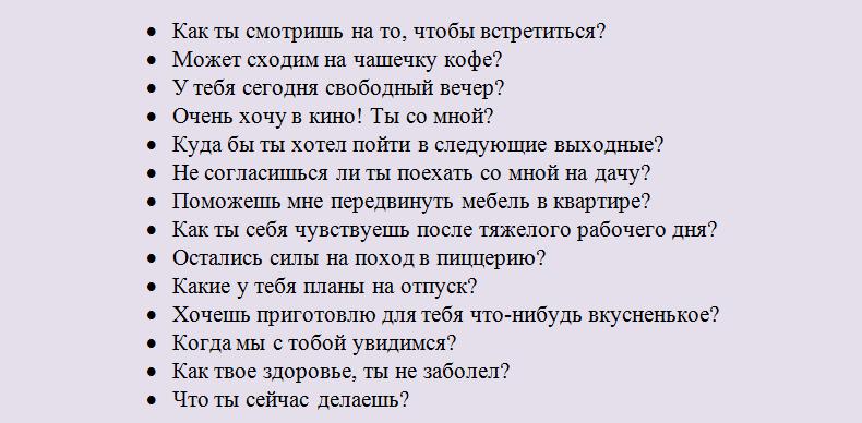Скрин с образцами вопросов