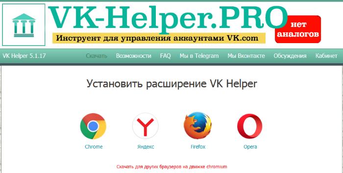 VK-Helper