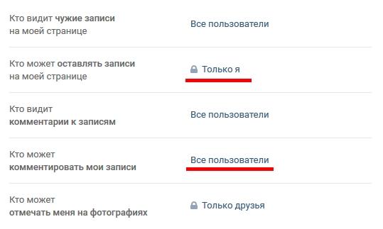 Настройки приватности ВКонтакте